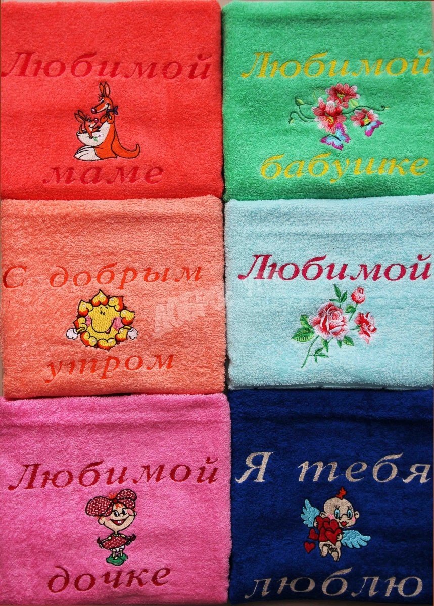 Полотенце вышивка с картинкой<br><br>Размер: Любимому братишке