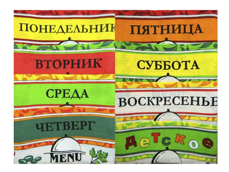 Набор вафельных полотенец Неделька (8 шт.)Полотенца<br><br><br>Размер: 35х60