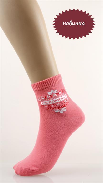 Носки женские ЛучшаяНоски<br><br><br>Размер: Розовый