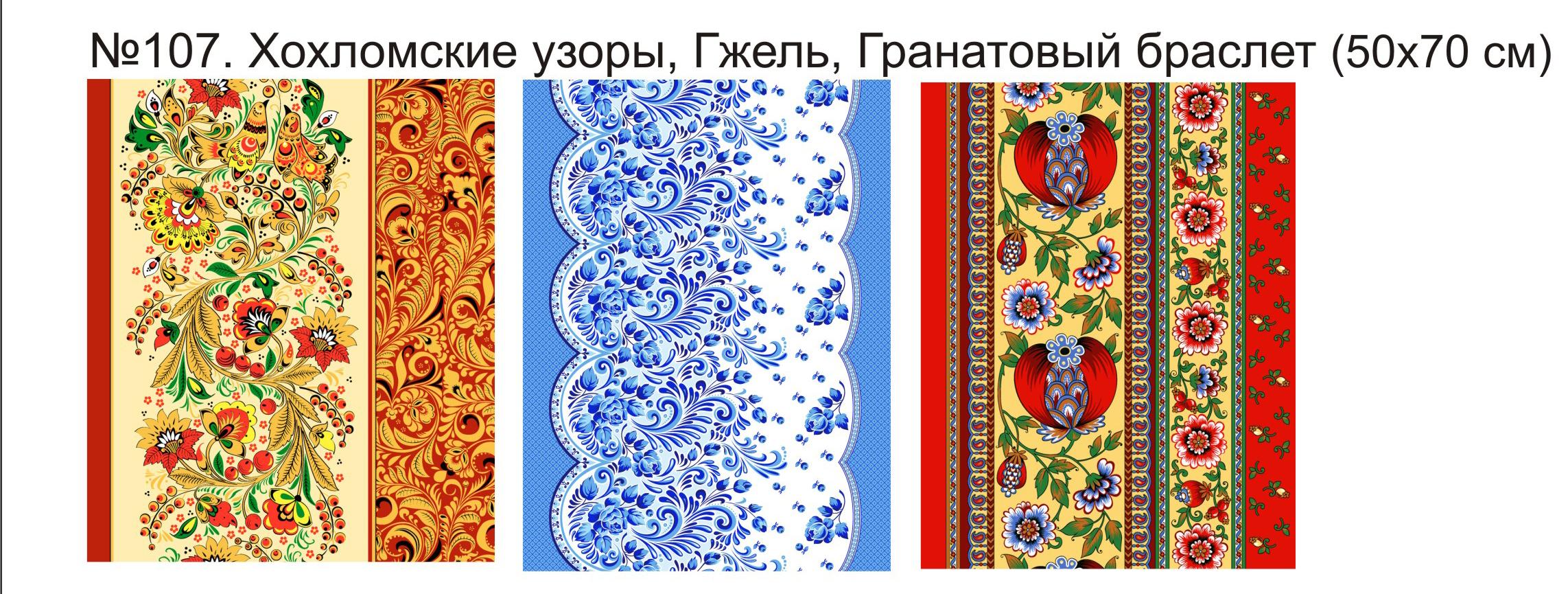 Набор вафельных полотенец Хохломские узоры, Гжель, Гранатовый браслетПолотенца<br><br><br>Размер: 50х70