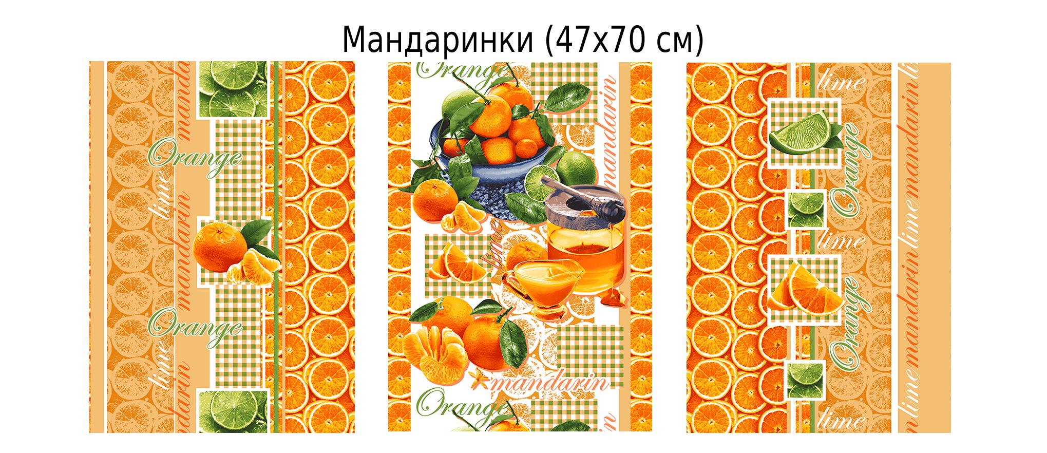 Набор вафельных полотенец Мандаринки 3 видаПолотенца<br><br><br>Размер: 47х70
