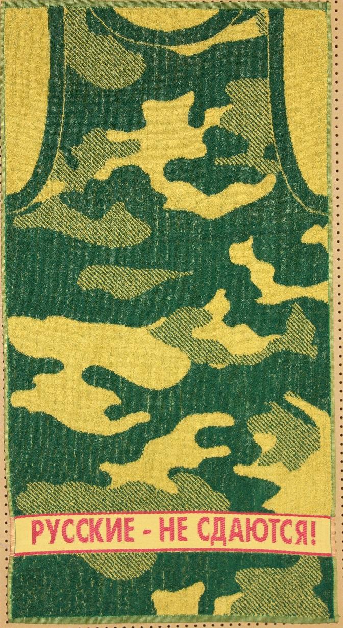 Полотенце махровое Русские не сдаются<br><br>Размер: 50х90 см.