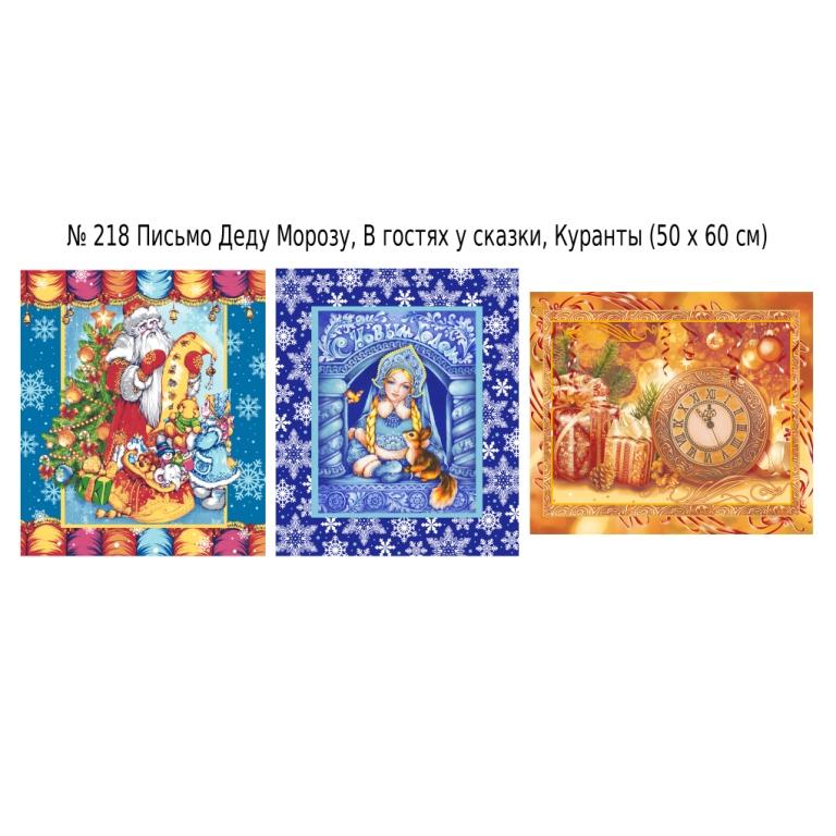 Набор вафельных полотенец Новогодний набор 3 штПодарки на Новый год и Рождество<br><br><br>Размер: 50х60