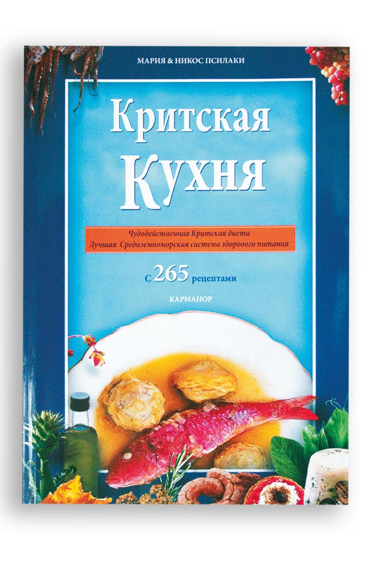 книга Критская кухняПодарки на День рождения<br><br>