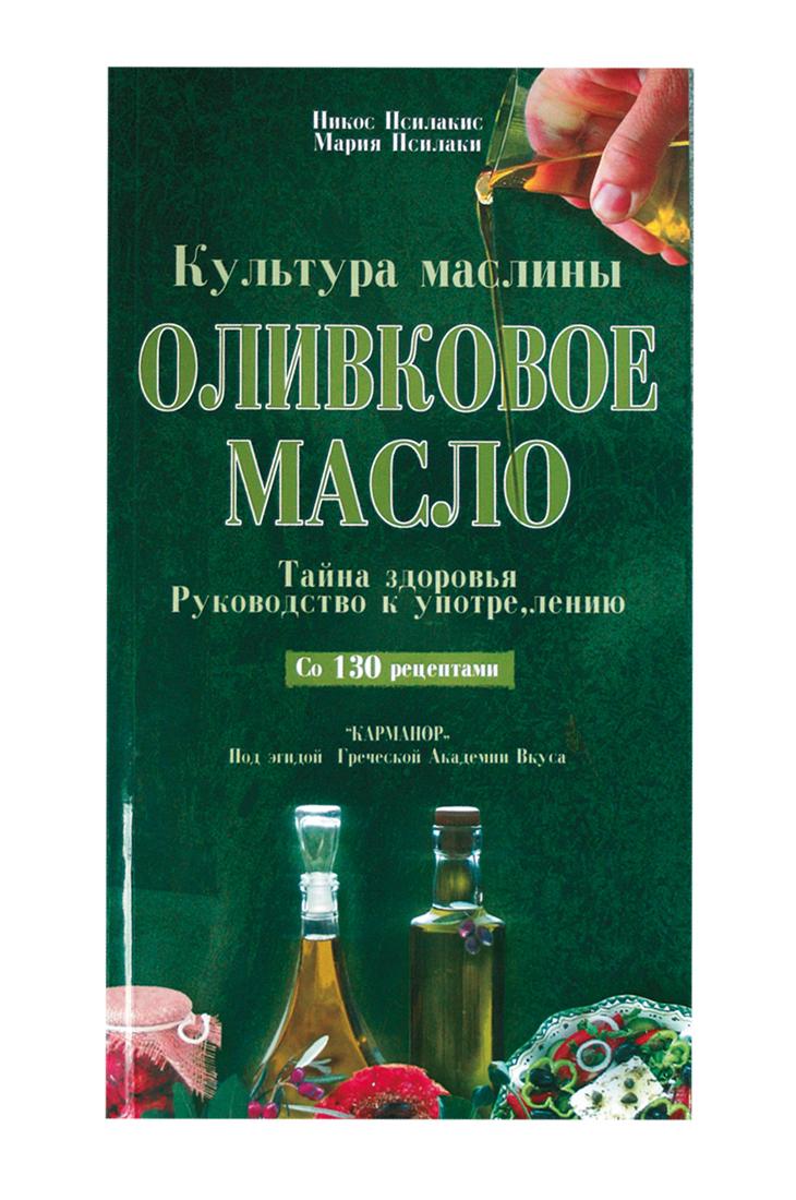 книга Оливковое маслоПодарки на День рождения<br><br>