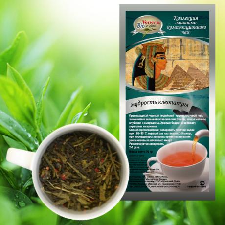 Чай Мудрость КлеопатрыПодарки к Пасхе<br><br>