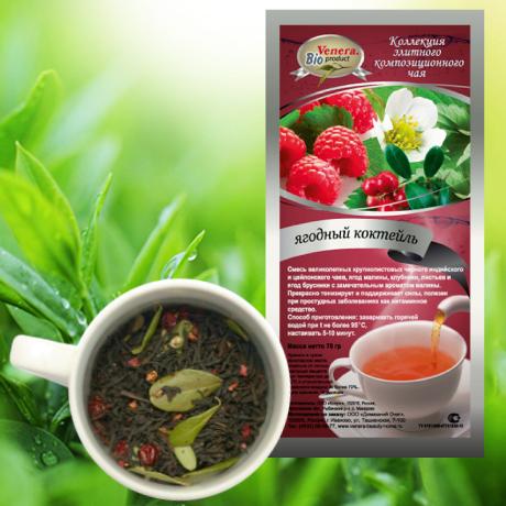 Чай Ягодный коктейльЧерный чай<br><br>