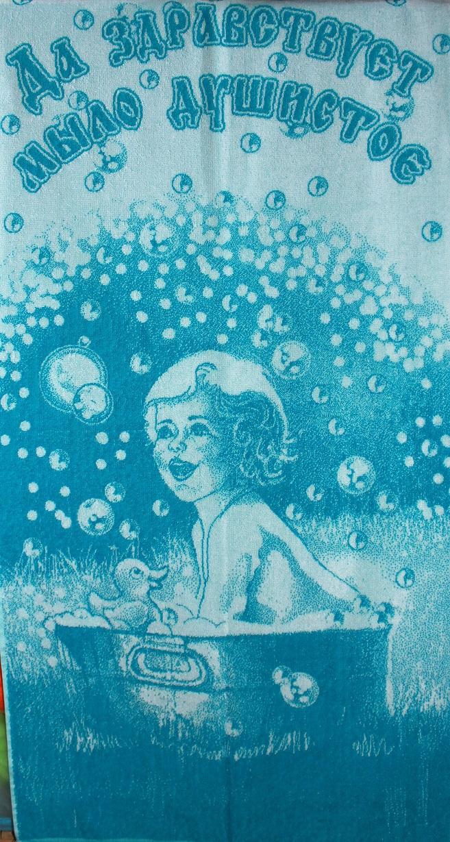 Полотенце махровое жаккардовое Да здравствует мыло душистое банноеДетские полотенца<br><br><br>Размер: 70х140 см