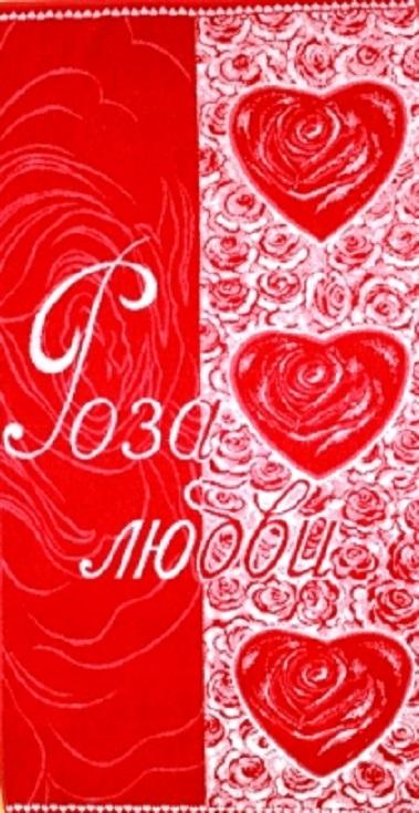 Полотенце махровое жаккардовое Роза любви банноеПодарки к 8 марта<br><br><br>Размер: 70х140 см