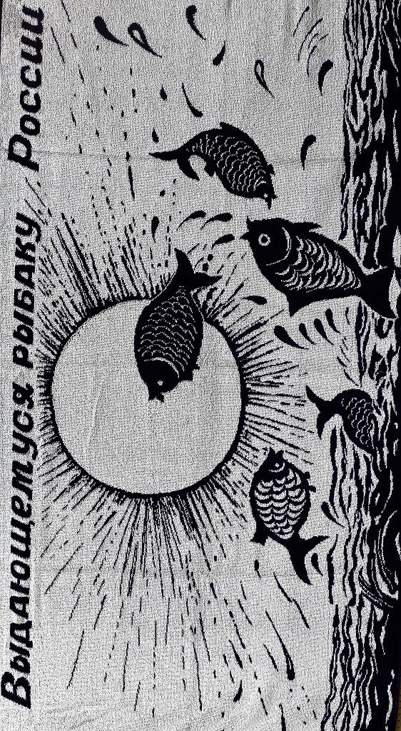 Плотенце махровое жаккардовое Рыбаку России банноеПодарки к 23 февраля<br><br><br>Размер: 70х140 см