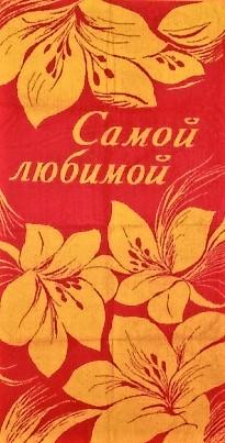 Полотенце махровое жаккардовое Самой-самой банноеПодарки к 8 марта<br><br><br>Размер: Самой любимой