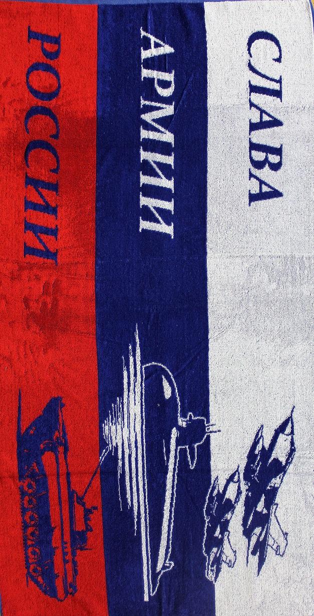 Полотенце махровое жаккардовое Слава армии России банноеПодарки к 23 февраля<br><br><br>Размер: 70х140 см
