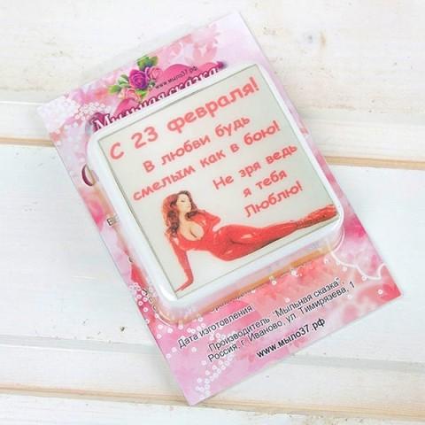 Мыло ручной работы 23 февраля - квадрат №1 с картинкойПодарки к 23 февраля<br><br><br>Размер: Фруктовый