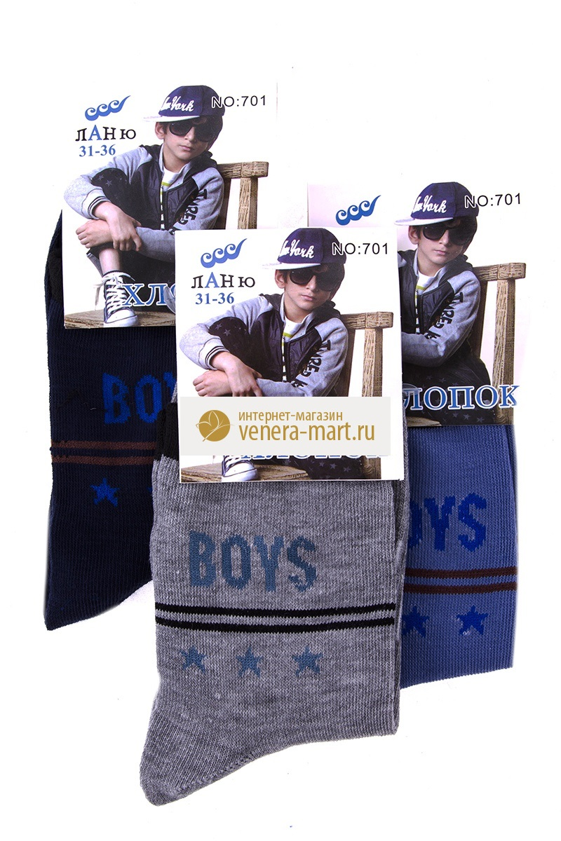 Носки подростковые Ланю Boys в упаковке, 6 парНоски, гольфы<br><br><br>Размер: 36-41
