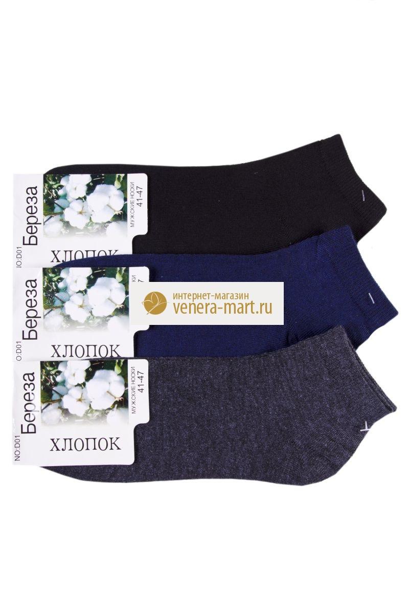 Носки мужские Берёза укороченные в упаковке, 12 парНоски<br><br><br>Размер: 41-47 (универсальный)