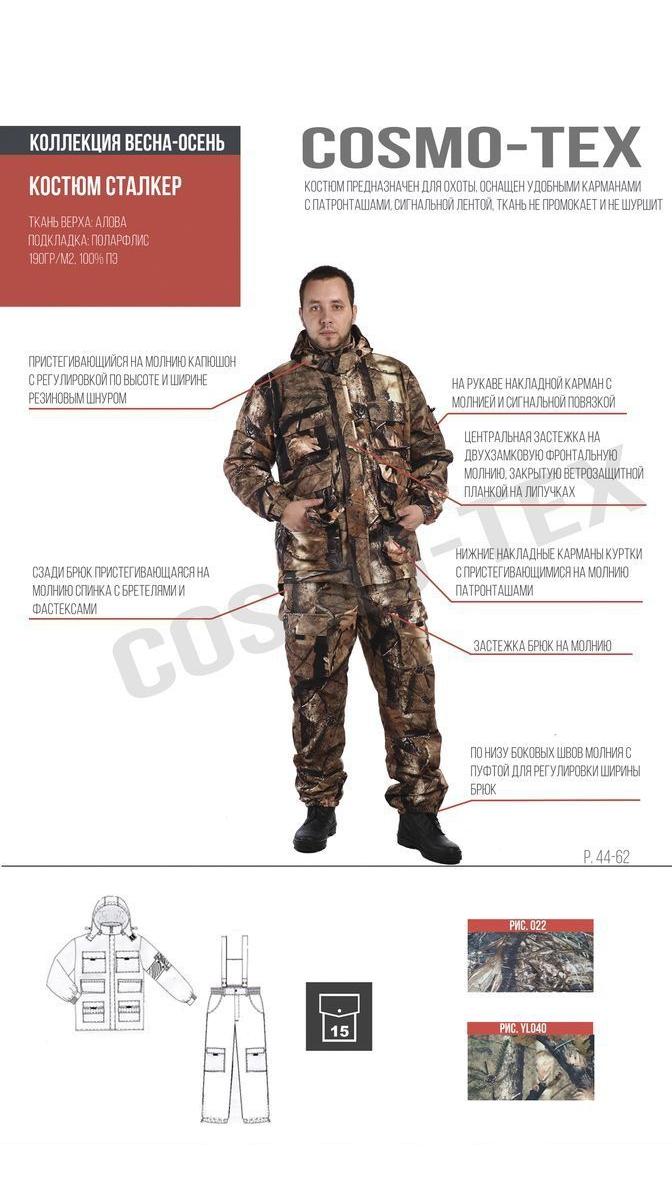 Костюм мужской Сталкер утепленный с капюшоном на молнии с длинным рукавом штаны комбинезонОдежда для охоты и рыбалки<br><br><br>Размер: 112-116/182-188
