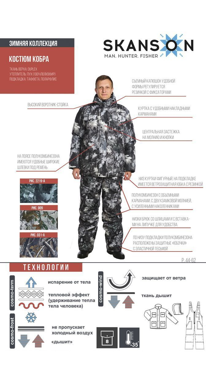 Костюм мужской Кобра утепленный с капюшоном на молнии с длинным рукавом штаны комбинезонОдежда для охоты и рыбалки<br><br><br>Размер: 96-100/182-188