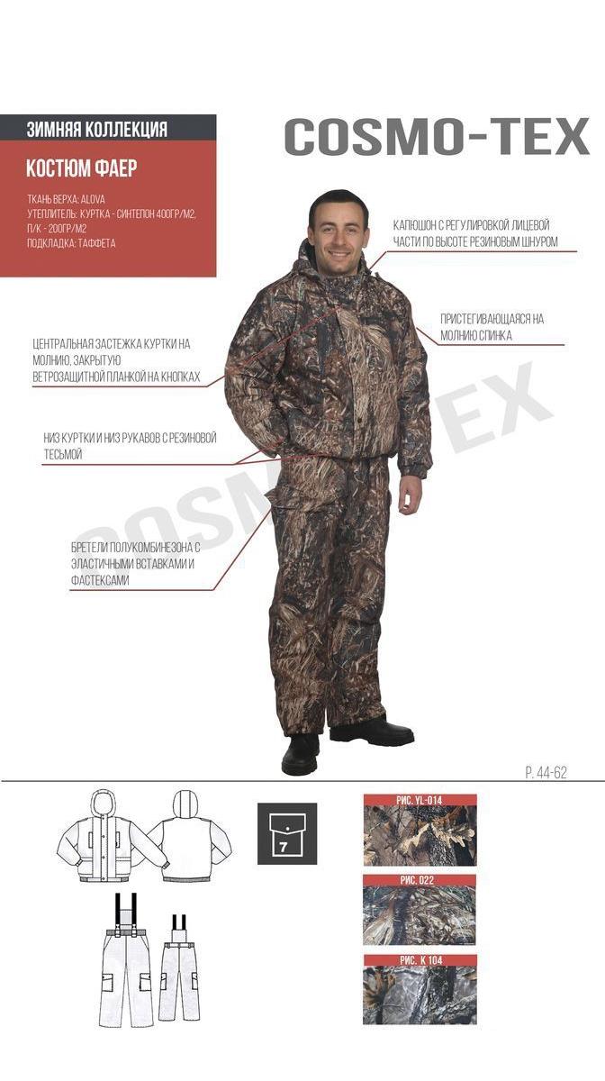 Костюм мужской Фаер утепленный с капюшоном на молнии с длинным рукавом штаны комбинезонОдежда для охоты и рыбалки<br><br><br>Размер: 120-124/182-186