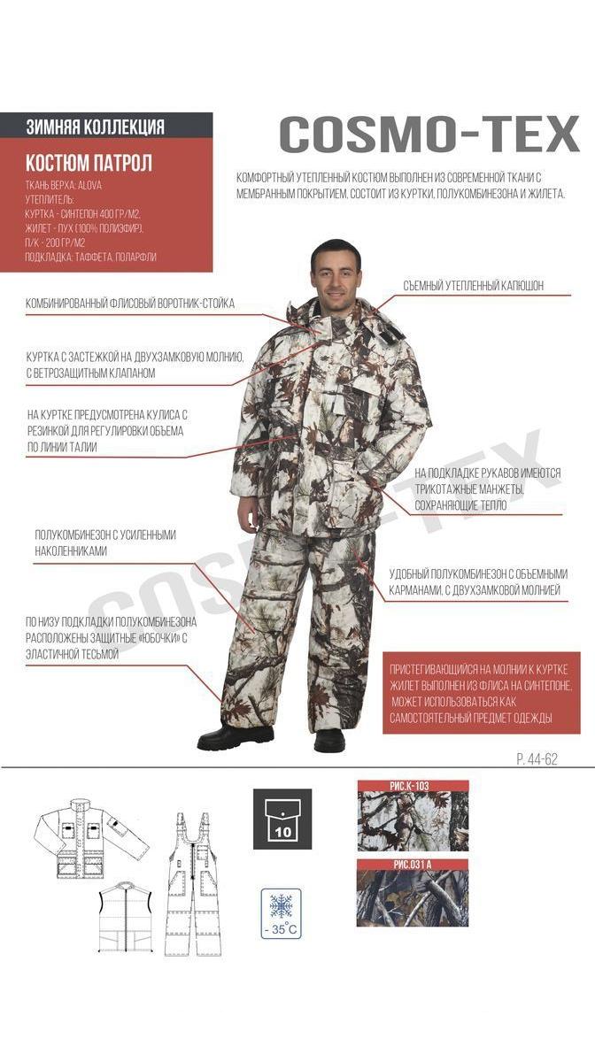 Костюм мужской Патрол утепленный с капюшоном на молнии с длинным рукавом штаны комбинезонОдежда для охоты и рыбалки<br><br><br>Размер: 96-100/182-188