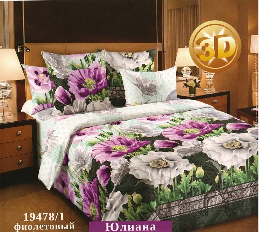 Комплект постельного белья ЮлианаПеркаль<br><br><br>Размер: 1,5сп. (2 нав.70х70)