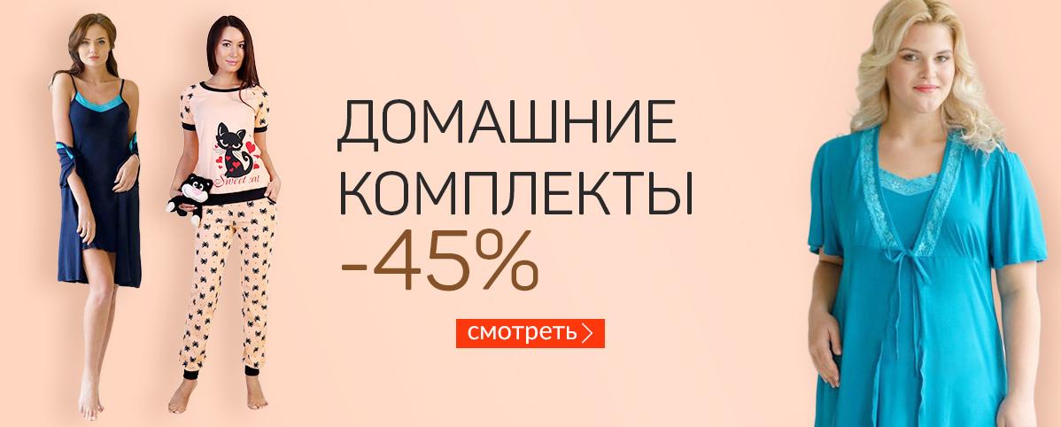 Домашние костюмы из Иваново в интернет магазине в розницу
