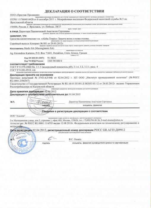 Венера март Сертификат для масла для волос
