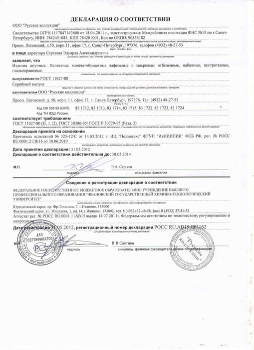 Venera-mart Сертификат на полотенца махровые и вафельные
