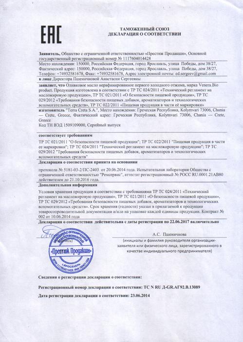 Венера март Сертификат на оливковое масло