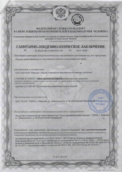 Венера март: Сертификат на Подушки антистрессовые