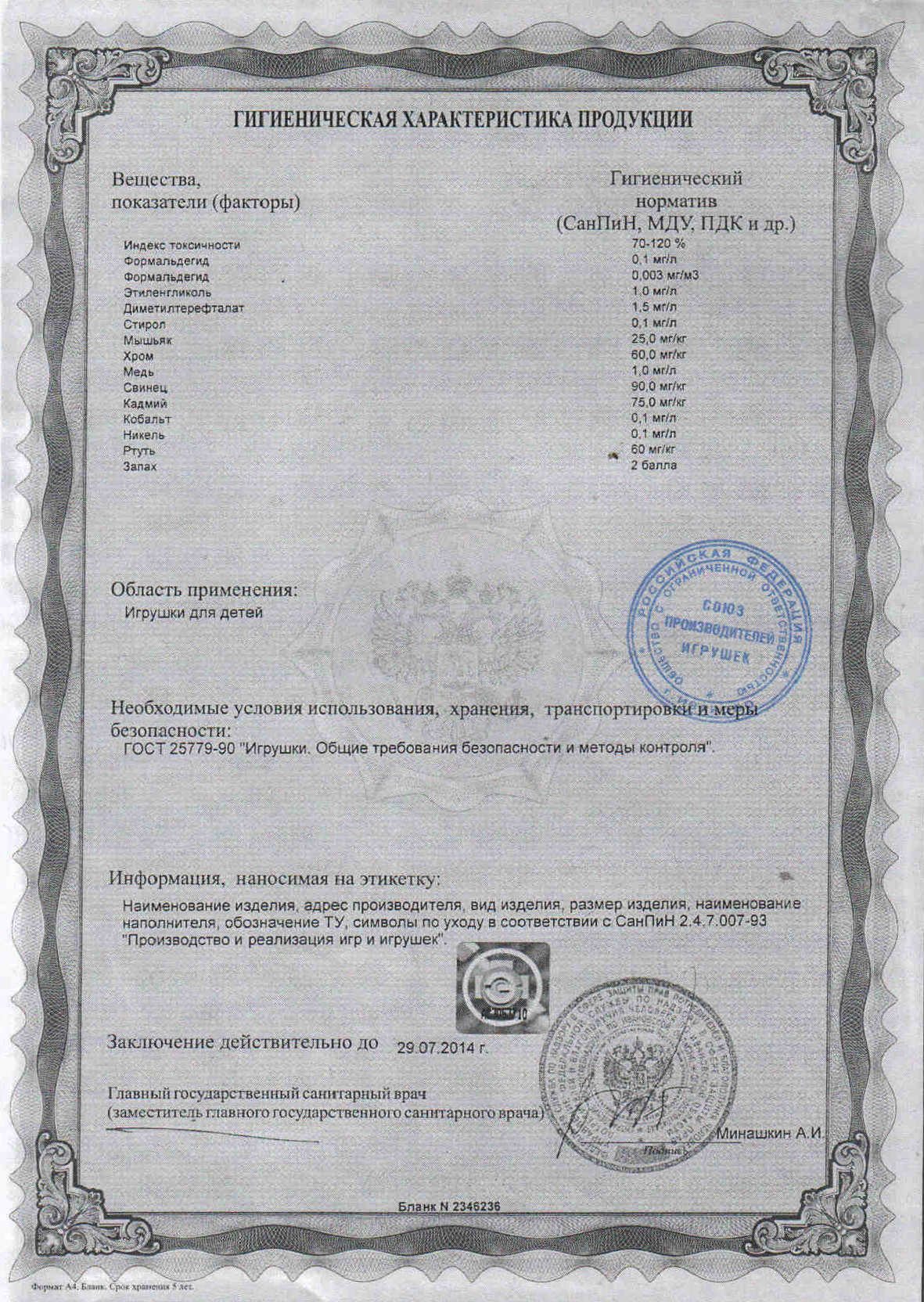 Venera mart Сертификат на Изделия с антистрессовым наполнителем