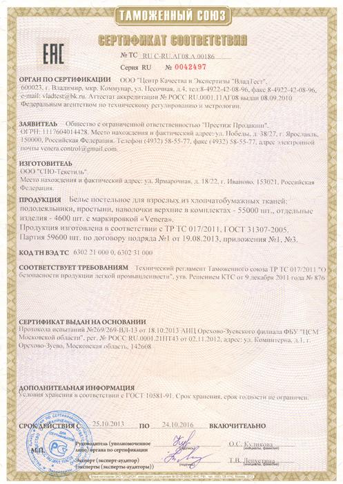 Венера март: Сертификат на постельное белье