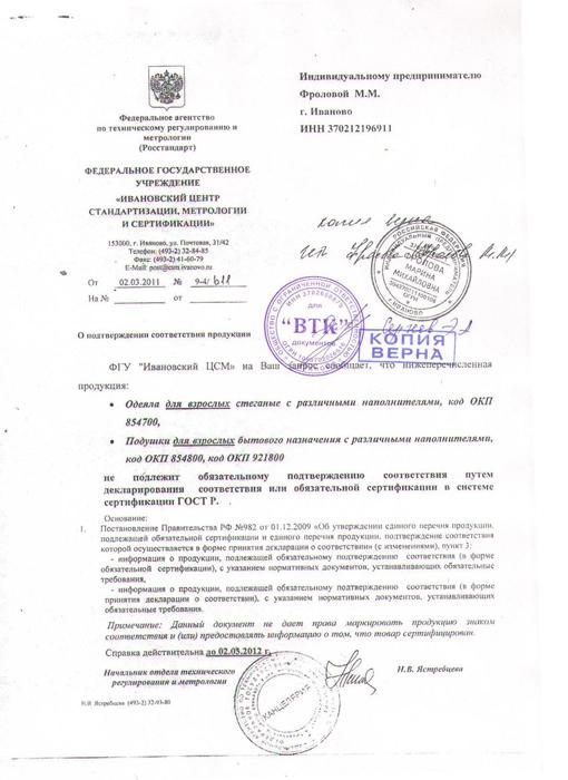 Венера-март: Сертификат на Одеяла и Подушки