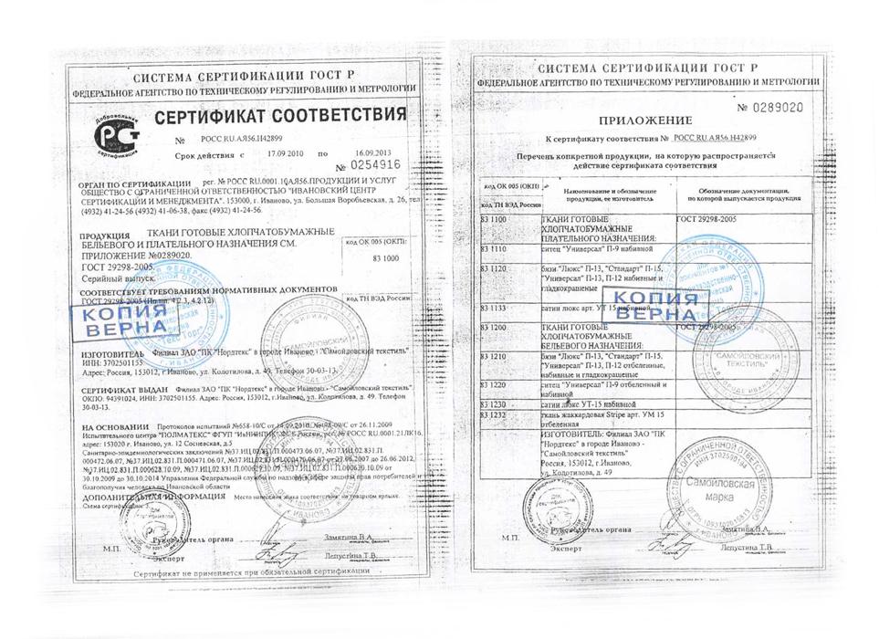 Венера-март: Сертификат на хлопчатобумажные ткани