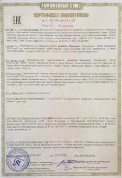 Сертификат на продукция