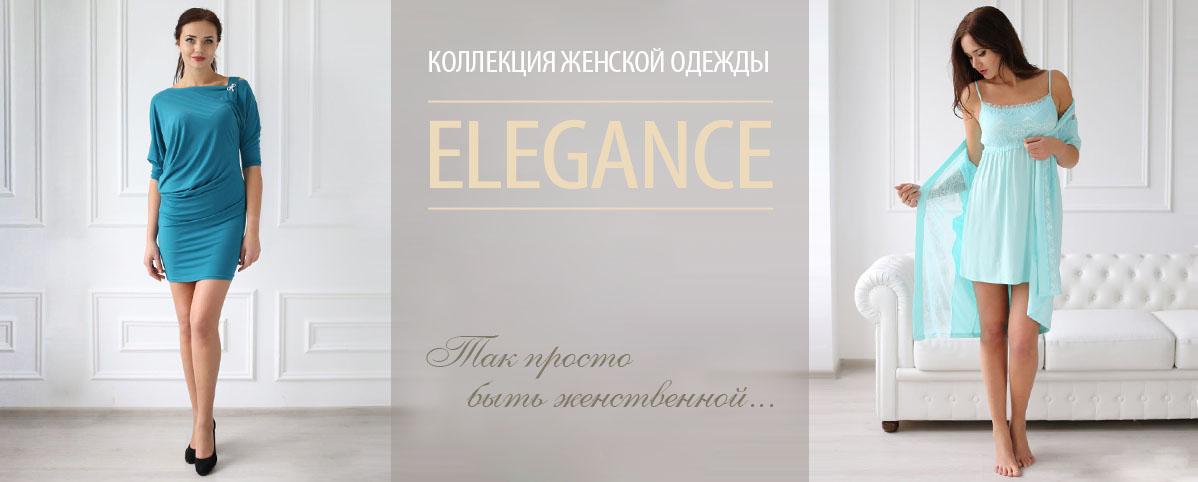 """Коллекция """"Elegance"""""""