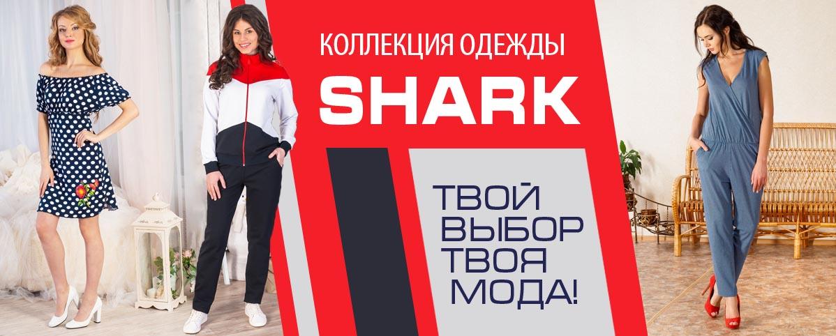 "Коллекция ""SHARK"""