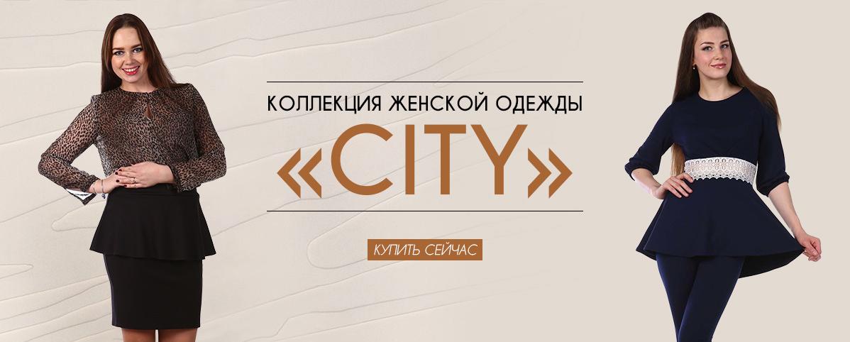 """Коллекция """"City"""""""