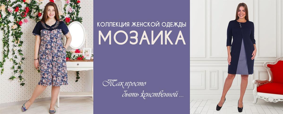 """Коллекция """"Мозаика"""""""