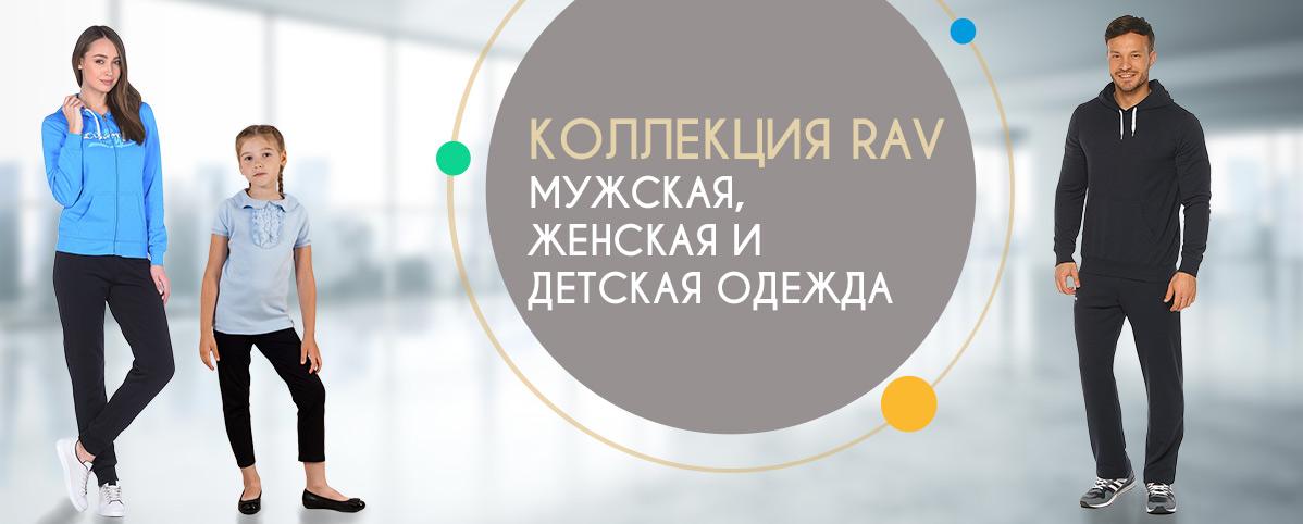 "Коллекция ""RAV"""