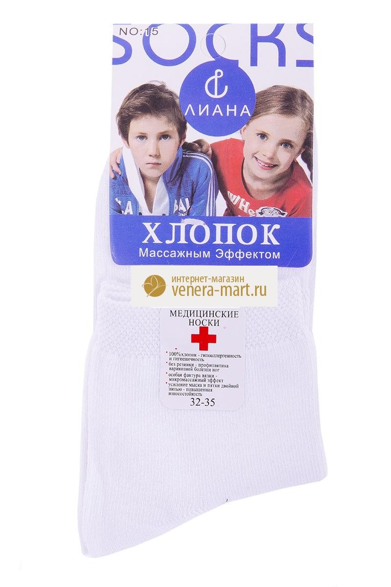 """Носки подростковые универсальные """"Лиана"""" с массажным эффектом в упаковке, 6 пар"""