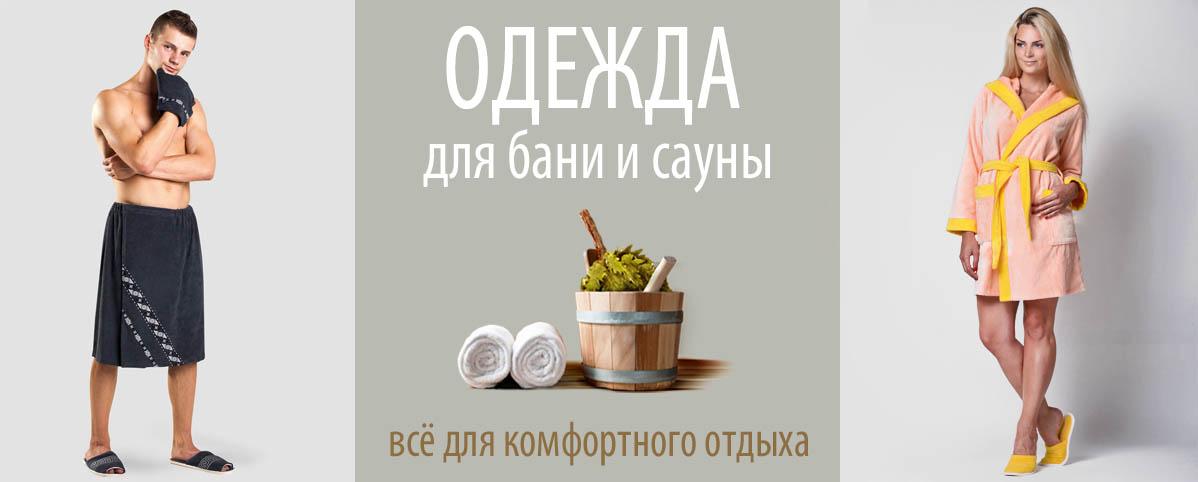 Широкий ассортимент банных махровых и вафельных наборов для мужчин, женщин и детей.