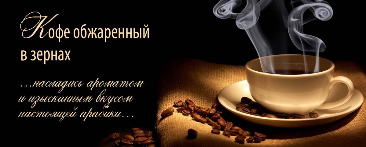 Мы предлагаем только лучшие сорта арабики. Попробуйте наш свежеобжаренный кофе в зернах сорта премиум.