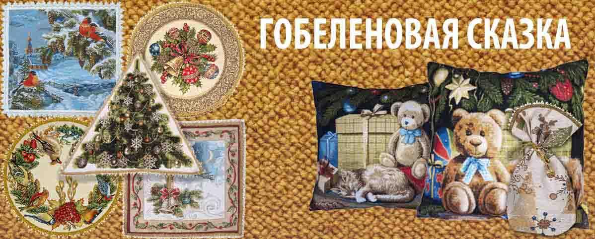 Широкий ассортимент гобеленовых изделий: новогодние салфетка и мешочки, скатерти, наволочки, панно и многое другое!