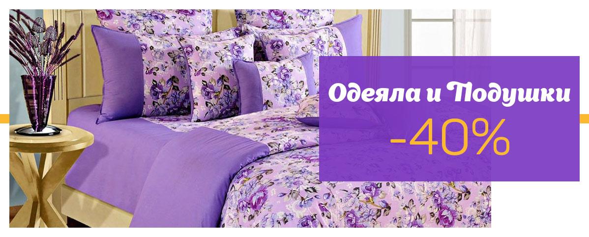 Одеяла и подушки от производителя