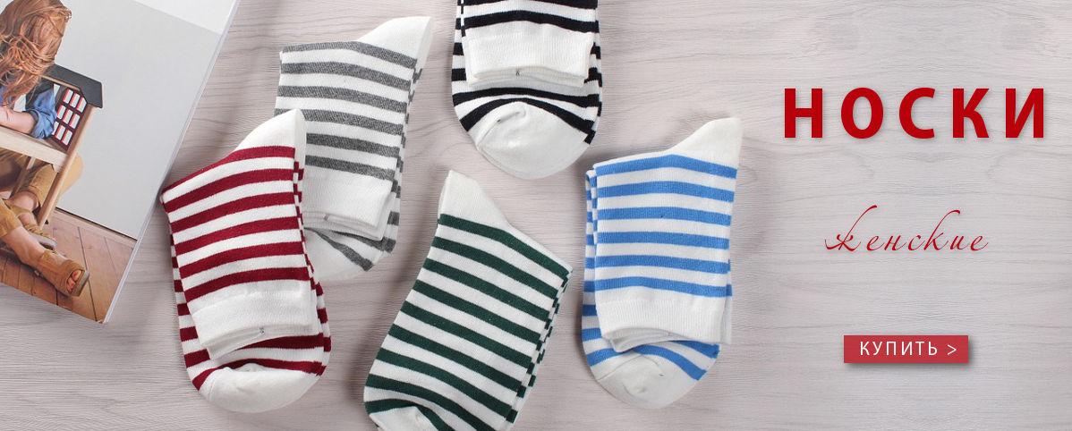 Новая коллекция женских носочков по очень выгодной цене. Предложение действует толь 2 недели!
