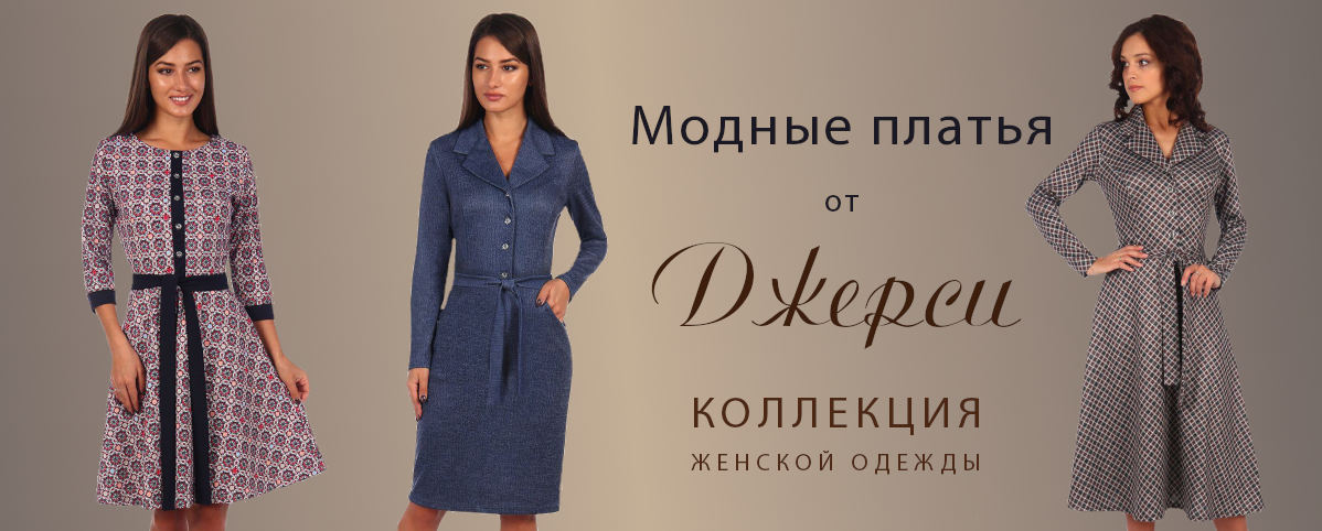"""Новая коллекция Модных платьев от """"Джерси"""""""