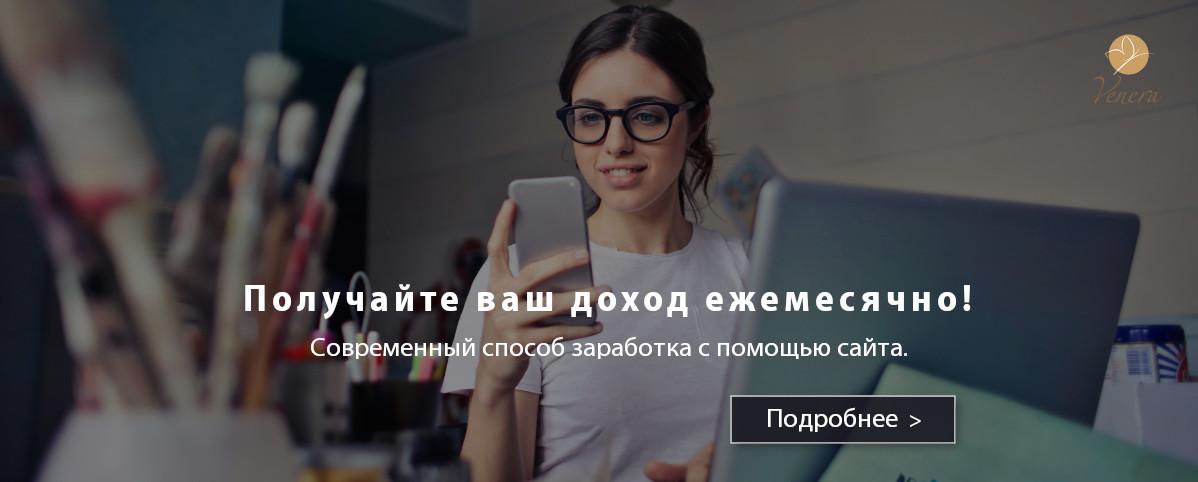Как заработать на venera-mart.ru