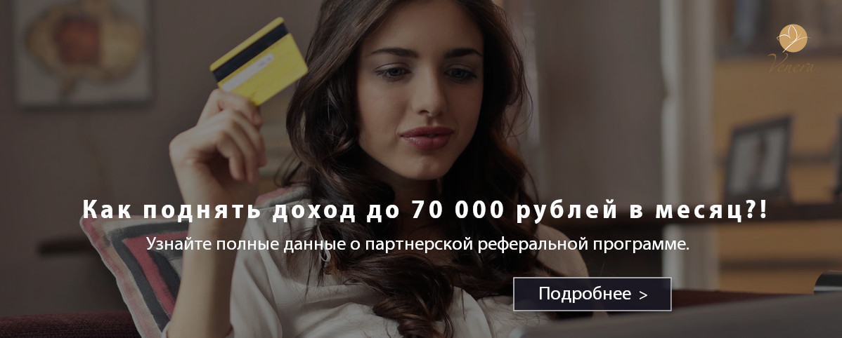Как заработать 70 000 руб. на venera-mart.ru