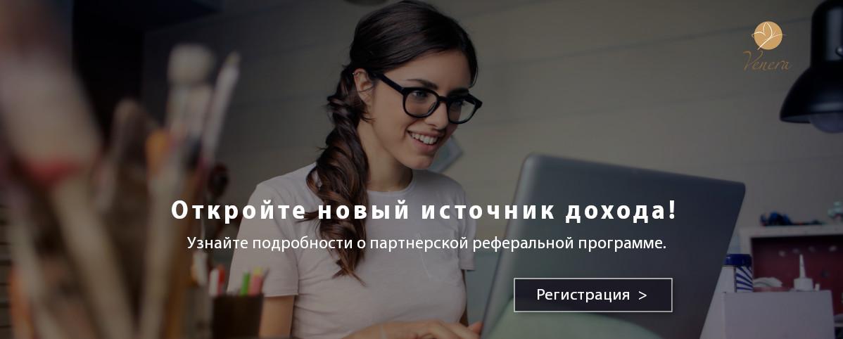 Партнерская программа Venera-mart.ru