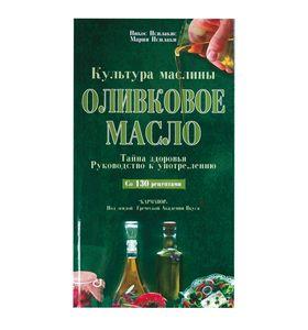 "Книга ""Оливковое масло"""